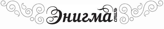 Интернет-магазин одежды ЭнигмаСтиль